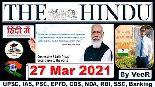 The Hindu Newspaper Analysis & Editorial Discussion 27 March 2021 for #UPSC, Daily Current Affairs