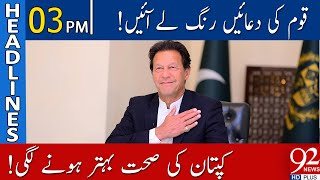 Good News about PM Imran Khan's Health! | Headlines | 03:00 PM | 22 March 2021 | 92NewsHD