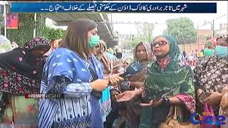 Lady Health Workers Protest | News Night | 18 Mar 2021 | City42