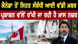 Punjabi News Canada | Canada News | Punjabi News | Health | 21 March, 2021 | Channel Punjabi
