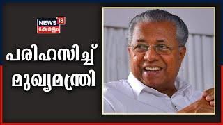 Malayalam News @ 9PM: പ്രതിപക്ഷ നേതാവിനെ പരിഹസിച്ച് മുഖ്യമന്ത്രി | 28th March 2021