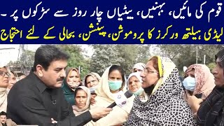 Lady Health Workers Ka Promotion , Pension , Bhali Kay Liye Ihtijaj | News Night | 15 March 2021