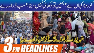 Mask Is Danger For Health | 3pm News Headlines | 28 Mar 2021 | City 42