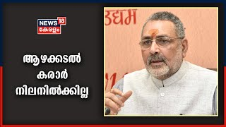 Malayalam News @ 5PM: ആഴക്കടൽ കരാറിനെതിരെ കേന്ദ്രമന്ത്രി Giriraj Singh | 28th March 2021