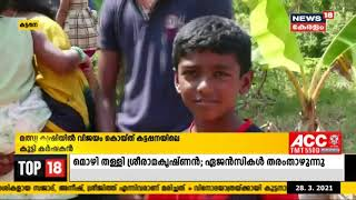 Kerala News Updates | നാട്ടുവർത്തമാനം | Naattu Varthamaanam - Latest Local News | 28th March 2021