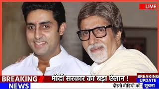 Sad news for Amitabh Bachchan  | Amitabh Bachchan latest health news today | Amitabh Bachchan news