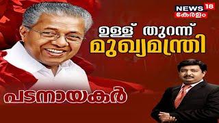 പടനായകർ: ഉള്ള് തുറന്ന് മുഖ്യമന്ത്രി | Exclusive Interview With Pinarayi Vijayan | 28th March 2021