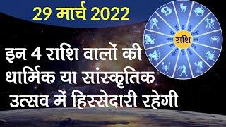 Aaj Ka Rashifal 29 March 2021: होली पर 4 राशि वालों की सांस्कृतिक उत्सव में हिस्सेदारी रहेगी