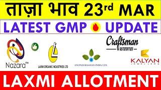 LATEST IPO GMP 23rd MARCH 💥 NAZARA TECHNOLOGIES IPO • ANUPAM RASAYAN • LAXMI ORGANIC • CRAFTSMAN