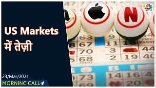 US Markets में Tech शेयरों में दिखी तेज़ी, Nasdaq 1% से ज़्यादा बढ़कर बंद | Morning Call