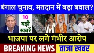 Today Breaking News ! आज 27 मार्च  2021 के मुख्य समाचार, kisan, Bengal Election result, Rahul G.