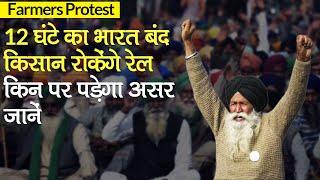 Bharat Bandh 26 March: 12 घंटे का भारत बंद; किसान रोकेंगे रेल, दूध-सब्जी पर असर | Farmers Protest