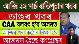 Assamese News Today || 22 March 2021 || AssameseNews/HimantaBiswaSarma/AssamElection/CAA NEWS/Assam.