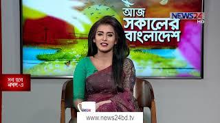 Aj Shokaler Bangladesh || আজ সকালের বাংলাদেশ - 29th March, 2021 on NEWS24|| 29Mar.21