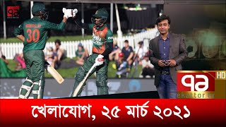 খেলাযোগ ২৫ মার্চ ২০২১ | Khelajog 25 March 2021 | Sports News | খেলাযোগ | Ekattor Tv