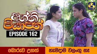 Agni Piyapath Episode 162 || අග්නි පියාපත්  ||  25th March 2021