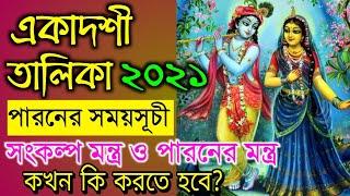একাদশী তালিকা 2021 একাদশী ব্রত তালিকা ২০২১ all ekadashi vrat date time calendar 2021 bengali talika