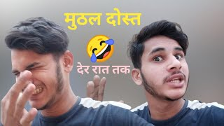 tharki Dost || new funny video || ft. mohit yadav