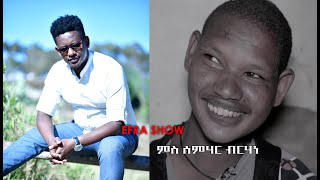 New Eritrean Movie l EFRA SHOW l ዕላል ምስ ስድራ ቤት SEMHAR BRHANE  l ሓገዝኹም ኣይፈለዮም l FULL INTERVIEW - 2021