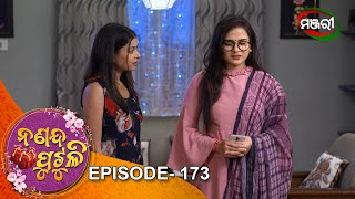 Nananda Putuli | Episode 173 | 26th March 2021 | ManjariTV | Odisha