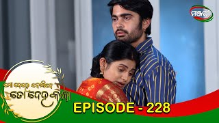 Mo Dehe Bolide To Deha Kala | Episode - 228 | 27th March 2021 | ManjariTV | Odisha