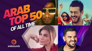 Top 50 most viewed Arabic songs on YouTube of all time 🔥🎶 الاغاني العربية الأكثر مشاهدة
