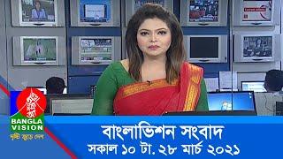 সকাল ১০ টার বাংলাভিশন সংবাদ | Bangla News | 28_ March _2021 | 10:00 AM | BanglaVision News