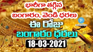 Today Gold rate | Silver Price 18th March 2021 | Telugu Popular TV