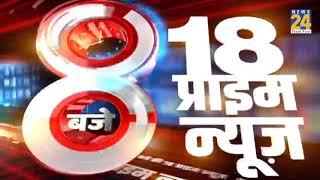 8 बजे 18 Prime News || 28 March 2021 | Hindi News | Latest News | Today's News || News24