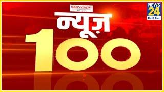 News Shatak में देखिए आज की 100 बड़ी खबरें || 26 March 2021 || Top 100 News || News24