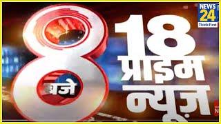 8 बजे 18 Prime News - आज की बड़ी खबरें  | 27 March 2021 |  Latest News | Today's News || News24