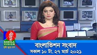 সকাল ১০ টার বাংলাভিশন সংবাদ | Bangla News | 27_ March _2021 | 10:00 AM | BanglaVision News