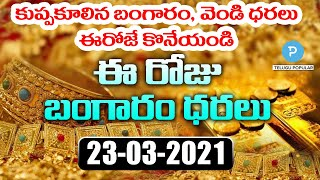 Today Gold rate | Silver Price 23rd  March 2021 | Telugu Popular TV
