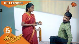 Sundari - Ep 22 | 18 March 2021 | Sun TV Serial | Tamil Serial