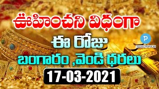 Today Gold rate | Silver Price 17th March 2021 | Telugu Popular TV