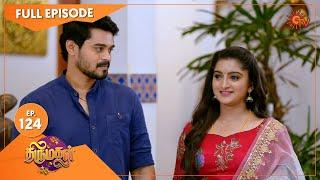 Thirumagal - Ep 124 | 23 March 2021 | Sun TV Serial | Tamil Serial
