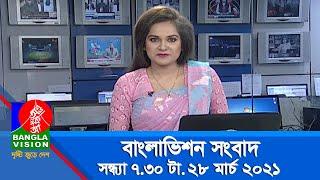 সন্ধ্যা ৭:৩০ টার বাংলাভিশন সংবাদ | Bangla News | 28_ March _2021 | 07:30 PM | BanglaVision News