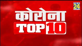 Corona Top 10 News l 27 March 2021 |  Latest News | Today's News |
