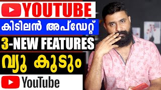 YouTube 3 New Update March 2021 | YouTube 3 New Features Launched |  YouTube Premiere Update