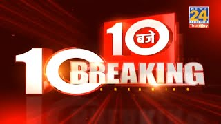 10 बजे 10 Breaking News | 27 March 2021 | Latest News | Today's News || News24
