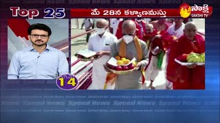 Sakshi Speed News | News@25 | Top Headlines@7AM - 27th March 2021 | Sakshi TV