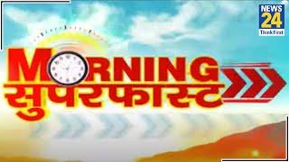 Morning Superfast में देखिए देश-दुनिया की बड़ी खबरें || 29 March 2021 | Hindi News | Latest News
