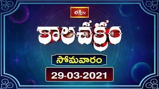 Today Kalachakram | Archana | 29th March 2021 | Bhakthi TV