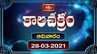 Today Kalachakram | Archana | 28th March 2021 | Bhakthi TV