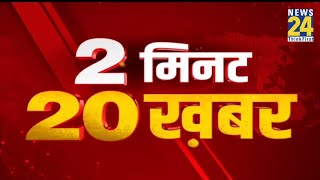 2 मिनट 20 खबर@11AM | 27 March 2021 | Hindi News | Latest News | Today's News || News24