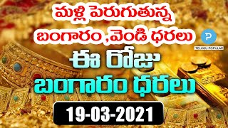 Today Gold rate | Silver Price 19th March 2021 | Telugu Popular TV