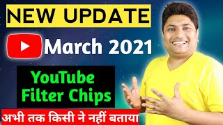 YouTube New Update March 2021 | YouTube Filter Chips New Feature Explained