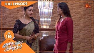 Kannana Kanne - Ep 116 | 22 March 2021 | Sun TV Serial | Tamil Serial