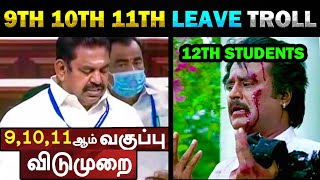 9TH 10TH 11TH SCHOOL LEAVE FROM 22nd MARCH 2021 TROLL - TODAY TRENDING