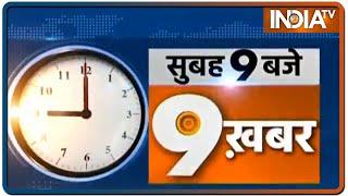सुबह 9 बजे की 9 बड़ी ख़बरें | Top 9 @9 | March 28, 2021